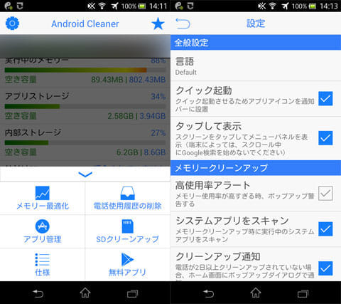 Androidクリーナー (クリーン):掃除メニュー(左)設定画面(右)