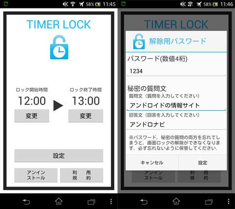 スマホ依存性アプリ タイマーロック Timer Lock:時間の設定(左)解除用のパスワード設定(右)