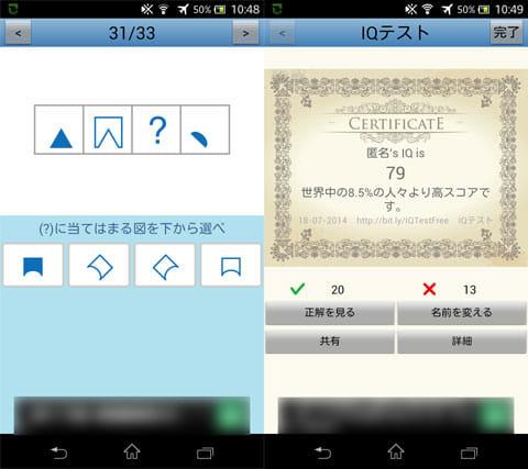 IQテスト:図形の問題(左)テスト結果(右)