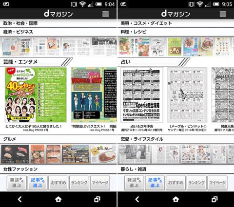 dマガジン:「記事から選ぶ」には、14のカテゴリにわかれている(左)各誌の「占い」を横断して見られるのは『dマガジン』ならでは(右)