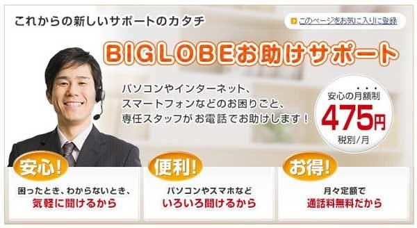 有料ながら電話で何度でもサポートを受けられる「BIGLOBEお助けサポート」
