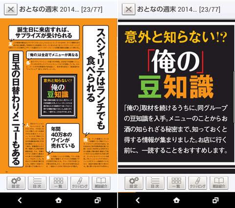 dマガジン:「おとなの週末」の一記事より。通常の画面(左)ダブルタップ後の画面。これが紙の誌面と同サイズ(右)