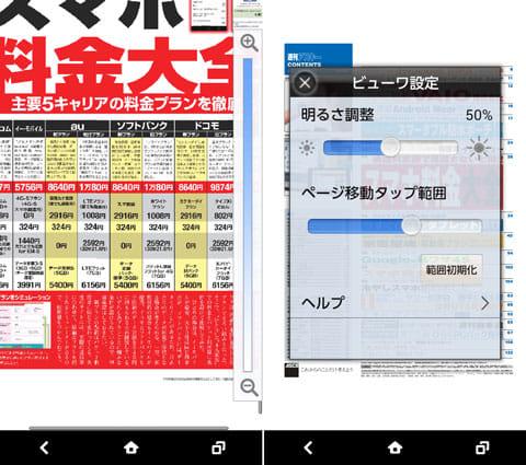 dマガジン:画面の端をタップ時に表示される拡大・縮小バー(左)ビューワの設定で明るさの調整も可能(右)