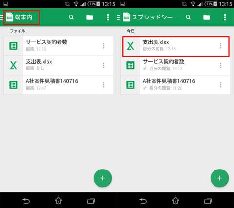 Googleスプレッドシート:端末内のファイル一覧(左)Excelファイルの閲覧・編集できる(右)