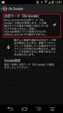 『Nova Launcher』を使うと、ホーム表示中ならいつでも「オーケーグーグル」で音声検索が起動する設定も可能