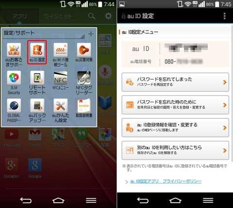 Androidスマホの場合は、「au ID設定」アプリからIDを確認できる。パスワードを忘れた場合の再設定も行える