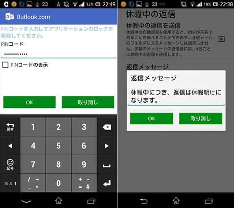 Outlook.com:細かい設定が可能。「アプリケーションロックの有効化」画面(左)「休暇中の返信」設定画面(右)