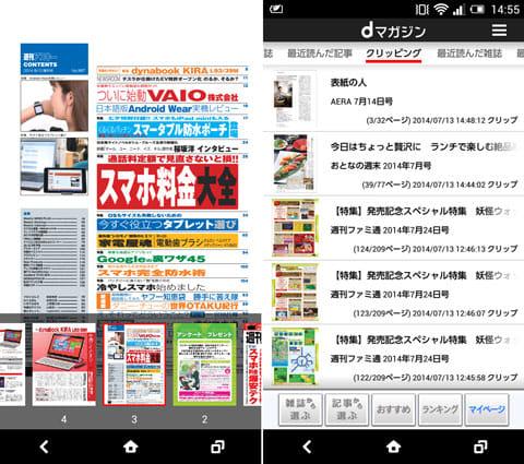 dマガジン:「一覧」タップ時。記事がサムネイルで表示される(左)クリッピングした記事は「マイページ」から閲覧できる(右)