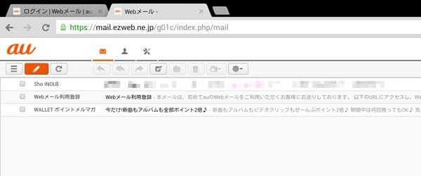 Webメールのトップ画面。これでパソコンやタブレットで送受信可能に