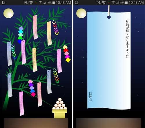 星空に願いをこめて!:複数の短冊が吊るされている(左)自分や他の人の願い事が読める(右)