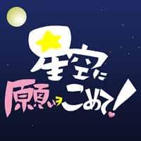 『星空に願いをこめて!』~7月7日の七夕に短冊に願い事を書きませんか?~