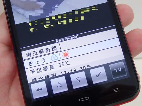 データ放送も同時に受信するため、パケット(データ)通信をせずに天気予報や文字ニュースが読める