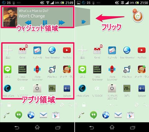 qLauncher:画面上部がウィジェット、下部がアプリ設置領域