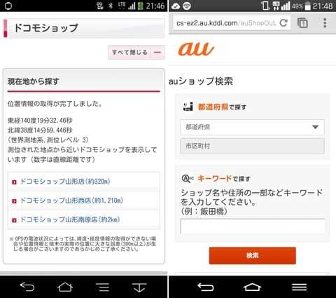 ドコモショップは携帯電話基地局とGPSの位置情報から最寄りのショップを検索できる(左)auショップは都道府県・市町村を指定して最寄りのショップを検索できる(右)