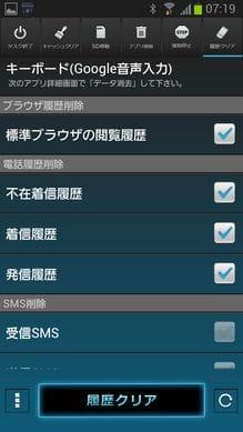 OPTIMIZER (タスク/キャッシュ/強制停止等々):タブを切り替えて、不要な情報を削除