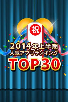 2014年上半期 人気アプリランキングTOP30