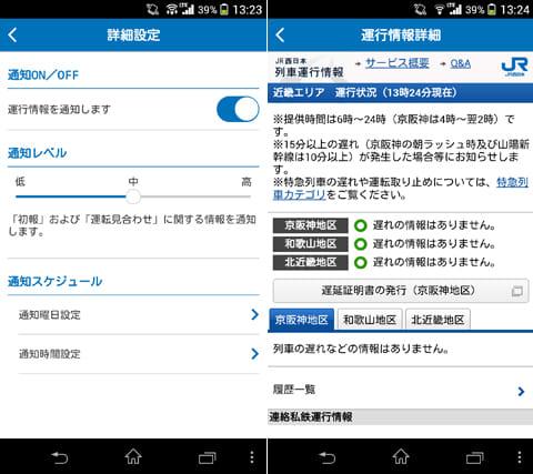 JR西日本 列車運行情報 プッシュ通知アプリ:「詳細設定画面」(左)運行情報をタップすると、詳しい内容が見られる(右)