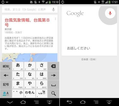 Google Nowを開くか(左)、検索ウィジェットのマイクをタップした後(右)に 「オーケーグーグル」と言えばOK