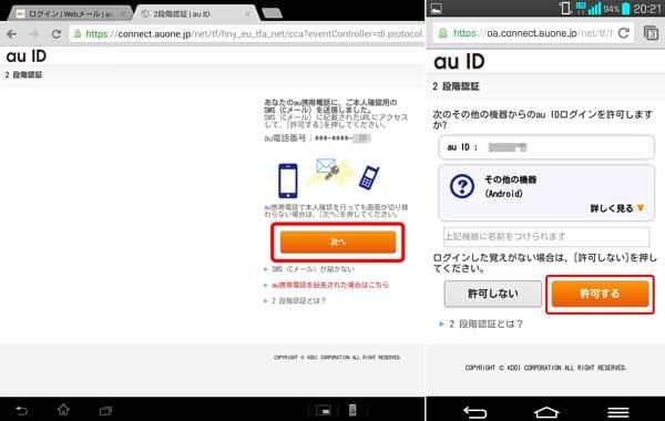 初めてログインしたWebブラウザ画面(左)携帯電話・スマホに届いたSMSのリンクにジャンプ後のスマホ画面。「許可する」をタップ(右)その後、左の画面の「次へ」をタップで続行