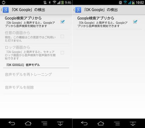 Android 4.1/4.2端末の音声検出設定(左)とAndroid 4.3/4.4端末での音声検出設定(右)。日本語環境では現状、両者ともに使える機能は実質変わりない