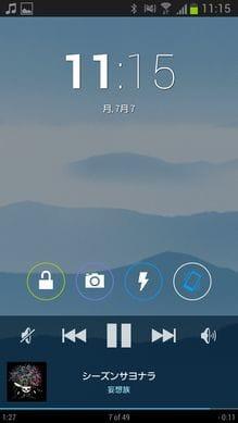 Cloudskipper Music Player:ロック画面からも操作可能