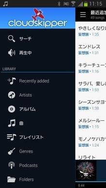 Cloudskipper Music Player:メニューからアーティストやアルバム別に一覧表示