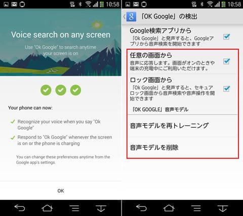 検索言語がアメリカ英語なら、任意の画面、充電中、ロック画面表示中にも「オーケーグーグル」で音声検索できる。現在のところ、日本語を含め、他の言語でも使えない
