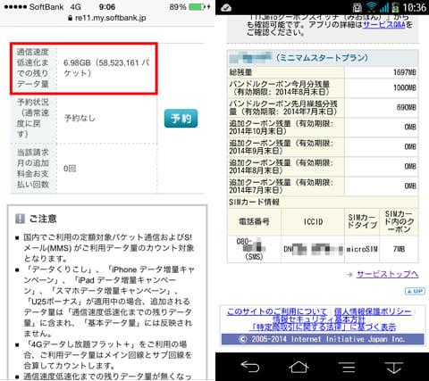 ソフトバンク(左)MVNOサービスのひとつ「IIJmio高速モバイル/Dサービス」のバンドルクーポン(高速通信可能容量)の通信残量表示画面(右)