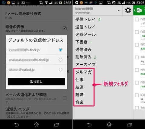 Outlook.com:端末の連絡帳と即座に同期できる