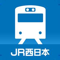 JR西日本 列車運行情報 プッシュ通知アプリ