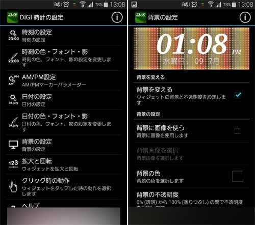 DIGI 時計ウィジェット:細かい設定ができる(左)時計のデザインも色や角丸など変更可能(右)