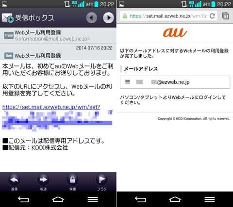 届いたEメールに記載のリンク(左)にアクセスすると、利用登録が完了する(右)
