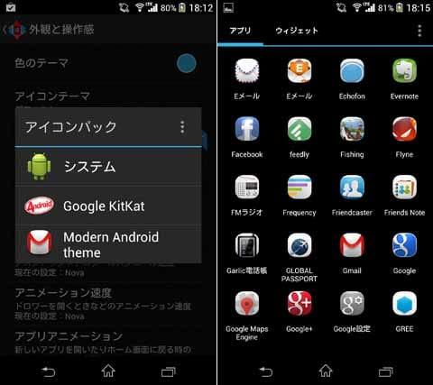Modern Android icon pack:『Nova Launcher』のアイコン設定画面(左)ドロワー内のアイコンもデザインが統一される(右)