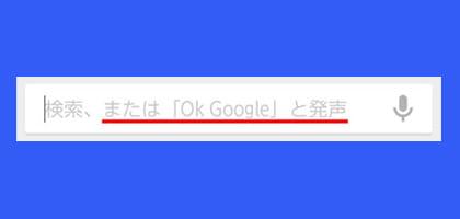 「OK, Google(オーケーグーグル)」が日本語にも対応!「Google検索」の未来がおもしろい