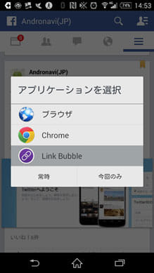 Link Bubble:ブラウザ選択画面