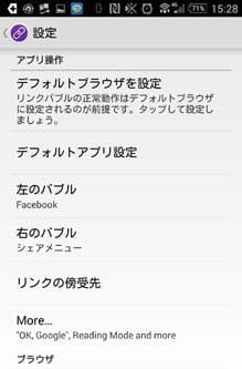 Link Bubble:設定画面