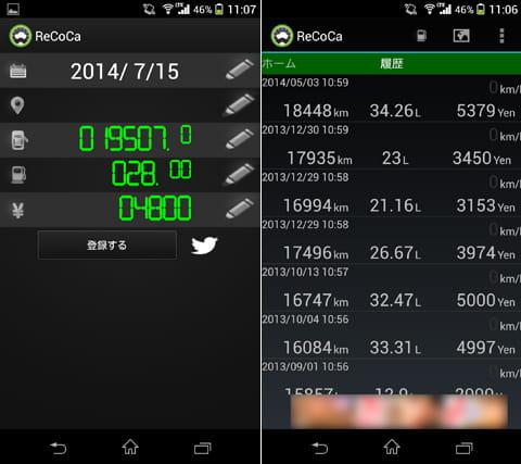 燃費記録アプリ ReCoCa:走行距離や給油量等を入力(左)過去の給油量を一覧で見られる(右)