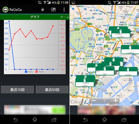 燃費記録アプリ ReCoCa:燃費等をグラフで確認できる(左)近くのガソリンスタンドも表示(右)