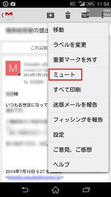 Gmailのミュート機能使ってる?受信トレイをスッキリ&必要な通知だけを受け取ろう
