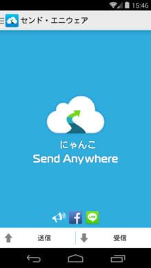 Send Anywhere (ファイル転送・送信):Send Anywhereトップ画面