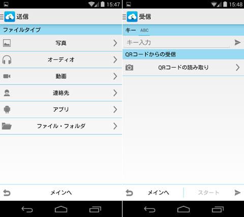 Send Anywhere (ファイル転送・送信):送信ファイル種類画面(左)受信入力画面(右)