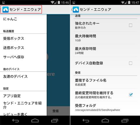 Send Anywhere (ファイル転送・送信):履歴と設定項目画面(左)キーや待機時間変更画面(右)