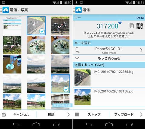 Send Anywhere (ファイル転送・送信):Android内の写真選択画面(左)送信画面(右)