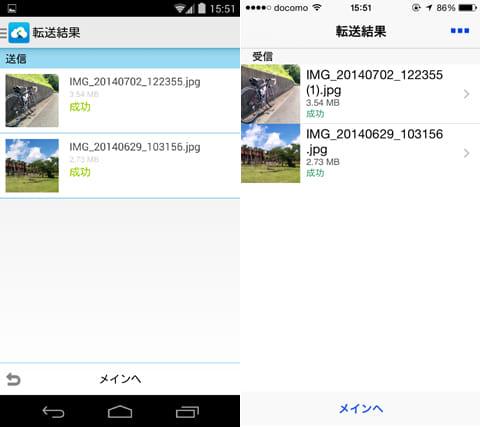 Send Anywhere (ファイル転送・送信):Android送信結果画面(左)iPhone受信結果画面(右)