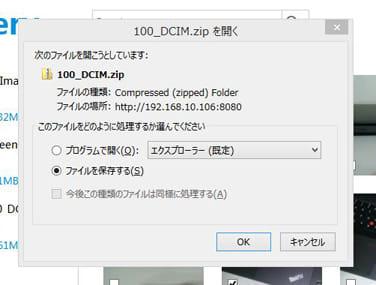 Web PC Suite:転送したいファイルを選択して実行する