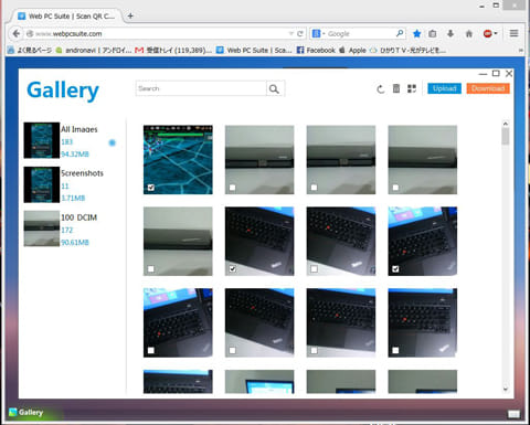 Web PC Suite:転送したいファイルを選択する
