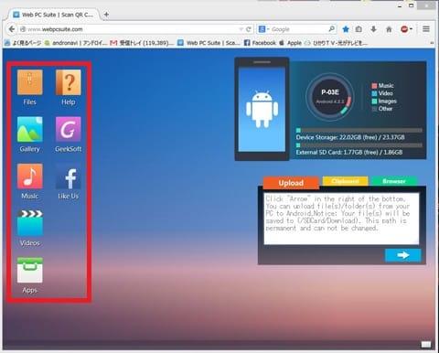 Web PC Suite:スマホから転送したいファイルのカテゴリを選択
