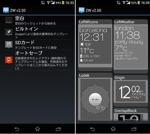 Zooper Widget Pro:「Builtin」からテンプレートを選択(左)様々なデザインのテンプレートが用意されている(右)
