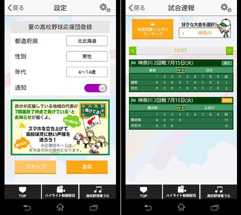 高校野球ライブ中継アプリ:応援したいチームの都道府県などを設定(左)地方大会の状況が見られる(右)