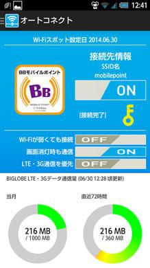 『オートコネクト』画面。BBモバイルポイントなど、公衆Wi-Fiスポットは無料で使い放題